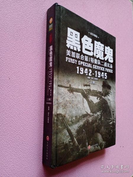 黑色魔鬼 :美加联合第1特勤队二战实录1942-1945(精装典藏版)(套装共2册)