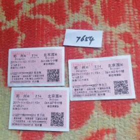 交通专题2017年郑州至北京西站火车票三张合售