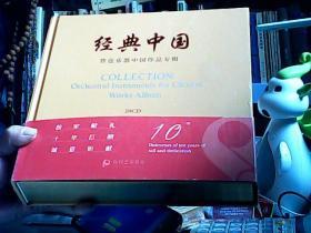 经典中国——管弦乐器演奏中国作品专辑(20CD