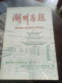 潮州市青少年教育丛书第二辑:  潮州百题