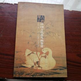 古画观止:中国古代花鸟画鉴赏