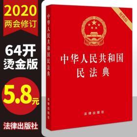 民法典2020年版官网小册子法律常识一本通最新版实用本与日常生活解读便携版 全套 现货速发