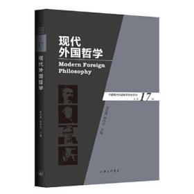 现代外国哲学(总第17辑)
