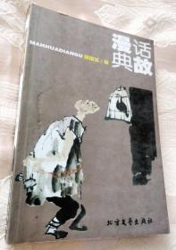 (作者签赠)漫话典故(2007一版一印)黑土文化丛书