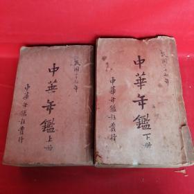 中华年鉴(上下册 民国37年)
