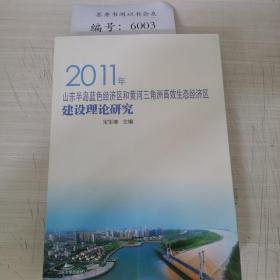 2011年山东半岛蓝色经济区和黄河三角洲高效生态经济区建设理论研究