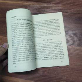 文革课本--政治--广州市小学课本--五年级第二学期用