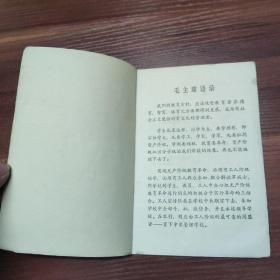 广东省小学试用课本-常识(五年级第二学期用)