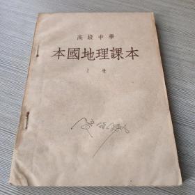 高级中学本国地理课本(上)