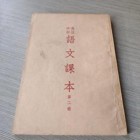 高级中学语文课本第二册
