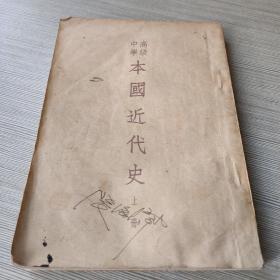 高级中学本国近代史(上)