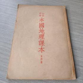 本国地理课本 第四册