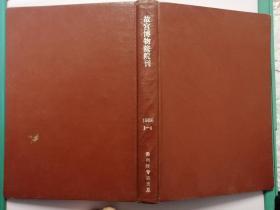1986年1-4期故宫博物院院刊(合订本)