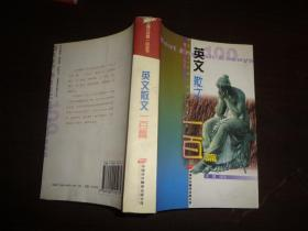 英文散文一百篇