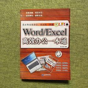 Word、Excel高效办公一本通