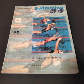 游泳:运动医学与科学手册