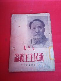 新民主主义论(1949年5月初版)