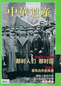 中华遗产杂志2011年10月 72期②cxsd