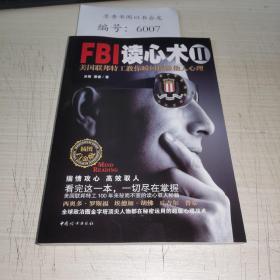 FBI读心术2:美国联邦特工教你瞬间操纵他人心理