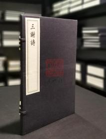 三谢诗(16开线装 全一函一册 木板刷印)