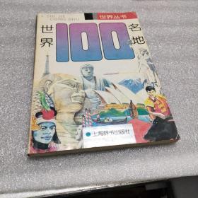 世界丛书     世界100名地(存放150层)