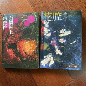 《花腔》/《石榴树上结樱桃》作者李洱签名钤印