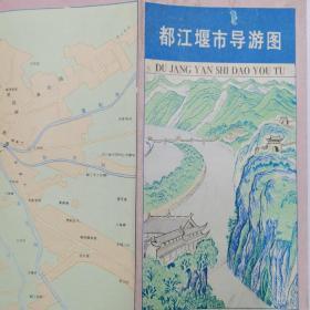 都江堰市导游图