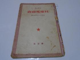 共产党宣言  解放社