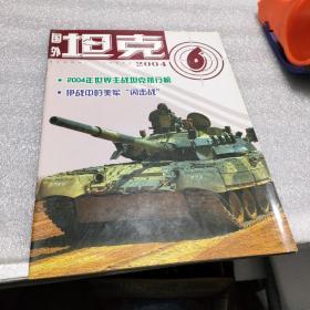 国外坦克      2004.6(存放150层)