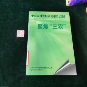 """中国农村发展研究报告:聚焦""""三农"""""""