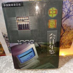 中国会计年鉴