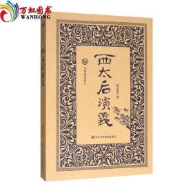 正版 历朝通俗演义 西太后演义 蔡东藩著 中央党校出版社