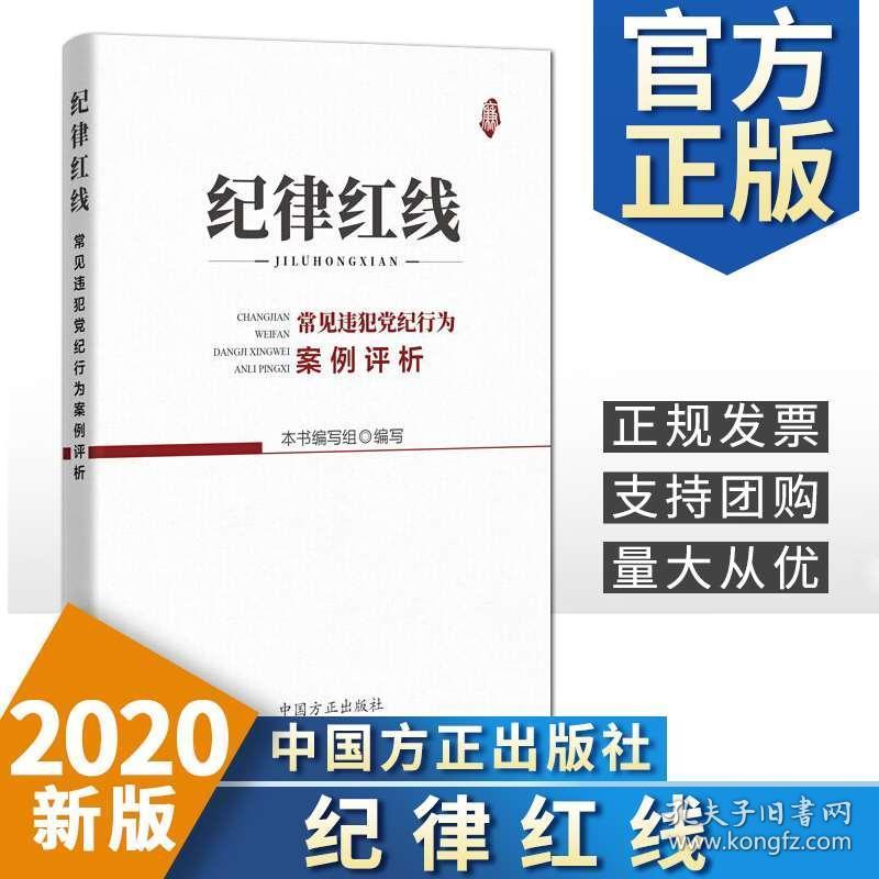 纪律红线:常见违犯党纪行为案例评析(2020) 中国方正出版社
