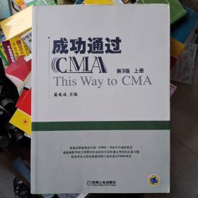 成功通过CMA 第三版上册
