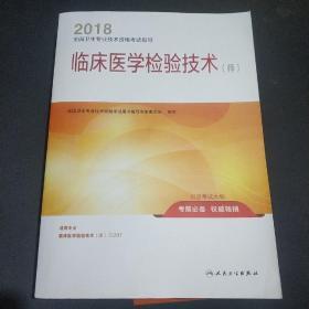 人卫版2018全国卫生专业职称资格考试 指导 临床医学检验技术(师)