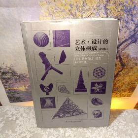 基础造型系列教材艺术·设计的立体构成(修订版)