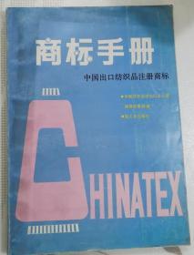 《商标手册》-中国出口纺织品注册商标、