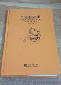 经典永流传:笨狼的故事 荣誉珍藏版(精装)