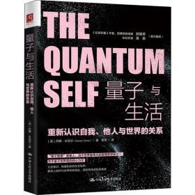 量子与生活:重新认识自我、他人与世界的关系