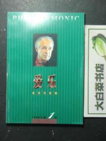 杂志 三联爱乐 1996年第1期总第8期 库存书,未翻阅过(52021)