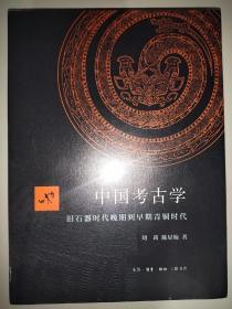 中国考古学