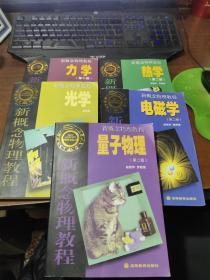 新概念物理教程:量子物理(第二版+电磁学,光学,力学,热学 5本