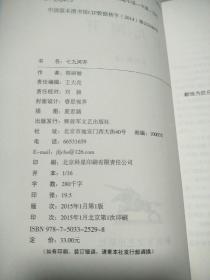 七九河开    原版内页干净