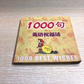 1000句英语祝福话