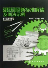 机械制图新标准解读及画法示例(第3版)