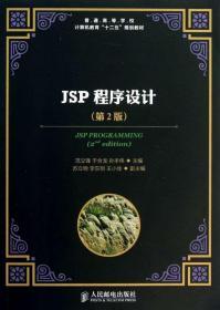 JSP程序设计(第2版普通高等学校计算机教育十二五规划教