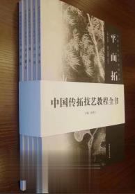 正版现货《中国传拓技艺教程全书(全五册)》另荐 金石传拓的审美与实践 技法 图典 概说 全形 平面 颖 综合 鱼 高浮雕拓 周佩珠