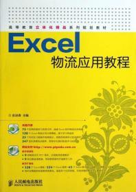 Excel物流应用教程(附光盘高等教育立体化精品系列规划
