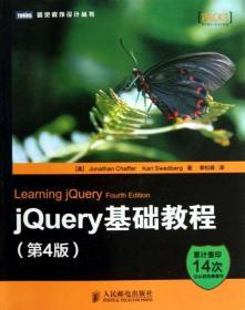 jQuery基础教程(第4版)/图灵程序设计丛书