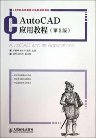 AutoCAD应用教程(第2版21世纪高等教育计算机规划